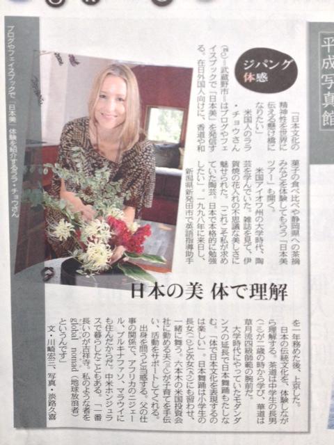 The Tokyo Shimbun article
