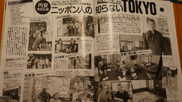 The tour appeared in the magazine Jyosei Jishin on June 18th