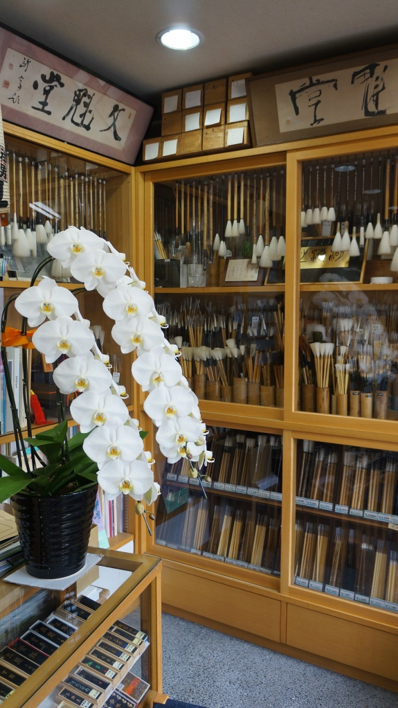 One of the many unique craft shops in Yanaka- a shodo - calligrapy supply store