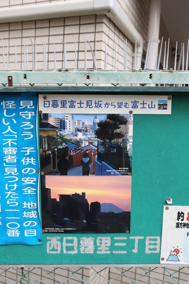 Posters pointing out the easy-to-miss Fujimi-zakka